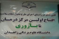 افتتاح اولین مرکز درمان ناباروری دولتی در زاهدان
