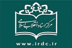صفحه ویژه «نوجوانان» مرکز اسناد انقلاب اسلامی آغاز به کار کرد