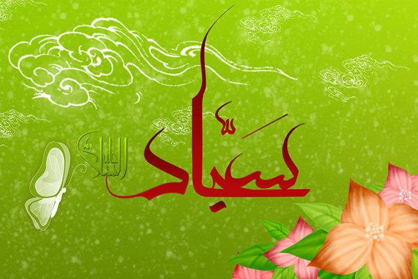الإمام السّجّاد (ع) جـهــاد وأمـجــاد