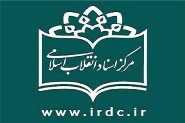 فراخوان مقاله «تبیین بیانیه گام دوم انقلاب اسلامی از دریچه تاریخ»