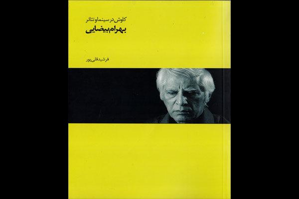 «کاوش در سینما و تئاتر بهرام بیضایی» چاپ شد