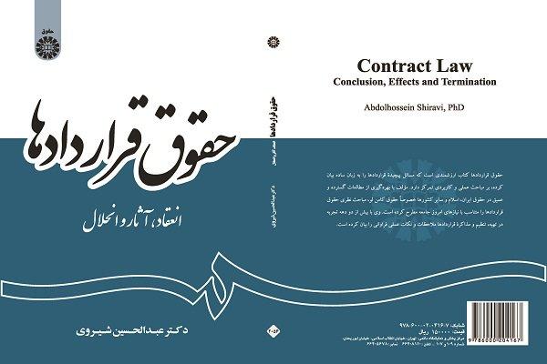کتاب حقوق قراردادها؛ دکتر عبدالحسین شیروی