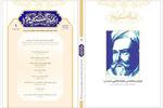 نخستین فصلنامه فرهنگستان علوم در دور جدید منتشر شد