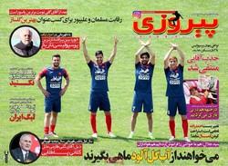 صفحه اول روزنامههای ورزشی ۱۳ اردیبهشت ۹۶