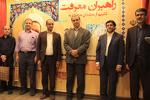 ویژه برنامه «راهبران معرفت» در فرهنگسرای مهر برگزار شد