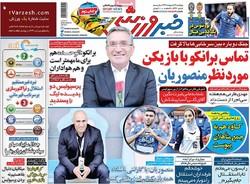 صفحه اول روزنامههای ورزشی ۱۴ اردیبهشت ۹۶
