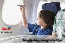ترفندهای سفر با هواپیما