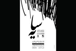 جشنواره فیلم سایه