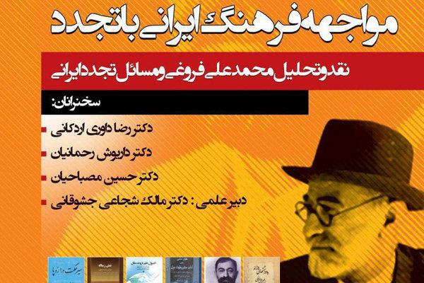 نشست «مواجهه فرهنگ ایرانی با تجدد» برگزار می شود