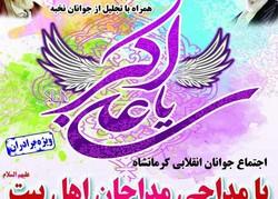 اجتماع بزرگ جوانان انقلابی در کرمانشاه برگزار میشود