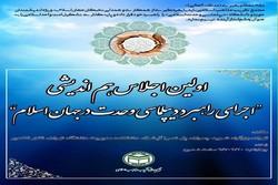 اجلاس اجرای راهبرد دیپلماسی وحدت در جهان اسلام برگزار می شود