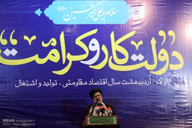 سفر حجت الاسلام سید ابراهیم رئیسی به اراک