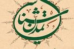 کتاب تمدنشناسی منتشر شد/ بررسی وضعیت تمدنی انقلاب اسلامی