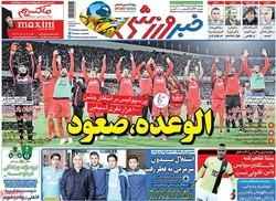 صفحه اول روزنامههای ورزشی ۱۸ اردیبهشت ۹۶
