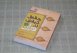 کتاب «حقوق کیفری در قرآن»