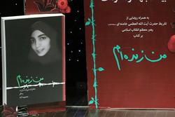 شنیدن داستان اسارت معصومه آباد از رادیو تهران