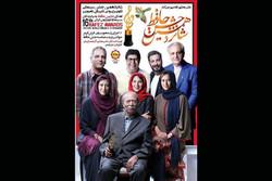 فیلم شانزدهمین جشن حافظ در شبکه نمایش خانگی توزیع میشود