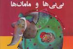 «نینیها و مامانها» به نمایشگاه کتاب تهران آمدند