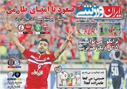 صفحه اول روزنامههای ورزشی ۱۹ اردیبهشت ۹۶