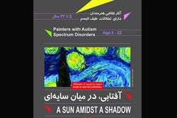 نمایشگاه آثار کودکان اوتیسم و کمتوان ذهنی در فرهنگسرای نیاوران