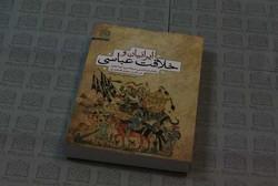 کتاب «ایرانیان و خلافت عباسی»