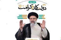 ستاد انتخاباتی حجت الاسلام رئیسی