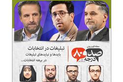 بایدها و نبایدهای تبلیغات در انتخابات/ وعده ها واکاوی می شوند