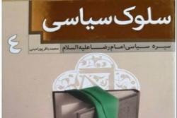 کتاب سلوک سیاسی امام رضا