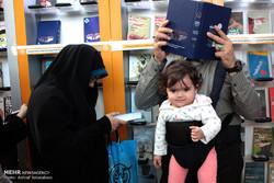 هفتمین روز  سی امین نمایشگاه بین المللی کتاب تهران