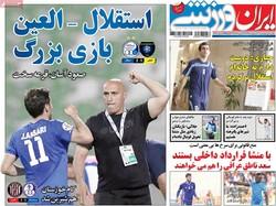 صفحه اول روزنامههای ورزشی ۲۰ اردیبهشت ۹۶