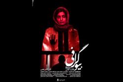 """İran yapımı """"Biyografi""""den uluslararası festivallere hazırlık"""