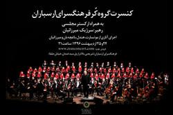 ارکستر فرهنگسرای ارسباران