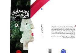 رمانی تازه از مهشید شریف منتشر شد