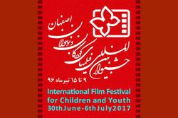 جشنواره فیلم های کودکان و نوجوان