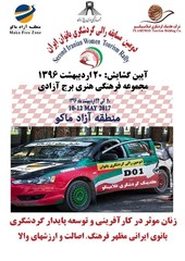 A poster for the Second Iranian Woman Tourism Rally