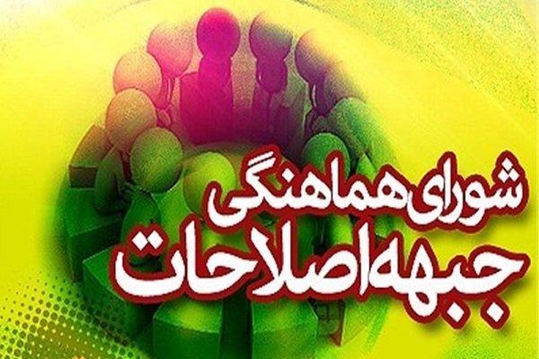 لیست ۲۱ نفره شورای هماهنگی احزاب اصلاح طلب منتشر شد
