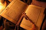 ثبت نام آزمون سراسری حفظ و مفاهیم قرآن کریم آغاز شد