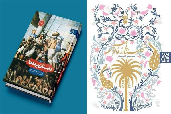 «نخلستانی از فانوس» و «داستان بردهها» چاپ شدند