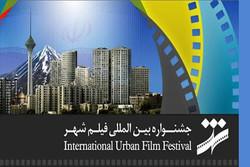 نامزدهای جوایز ششمین جشنواره فیلم شهر اعلام شد