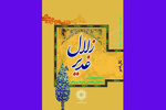 کتاب زلال غدیر منتشر شد