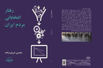 کتاب «رفتار انتخاباتی مردم ایران» منتشر شد