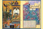 محفل «شاهنامه خوانی» در شهرستان فومن برگزار می شود