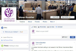 سایت و فضای مجازی نمایشگاه کتاب تهران