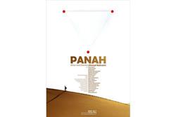 پوستر فیلم سینمایی «پناه» رونمایی شد