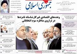 صفحه اول روزنامههای ۲۳ اردیبهشت ۹۶