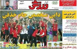 صفحه اول روزنامههای ورزشی ۲۳ اردیبهشت ۹۶