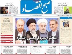 صفحه اول روزنامههای اقتصادی ۲۳ اردیبهشت ۹۶
