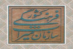 سرپرست اداره کل میراث فرهنگی خراسان رضوی منصوب شد