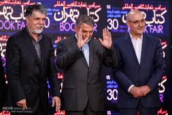 تہران میں کتاب کی 30 ویں بین الاقوامی نمائشگاہ کی اختتامی تقریب