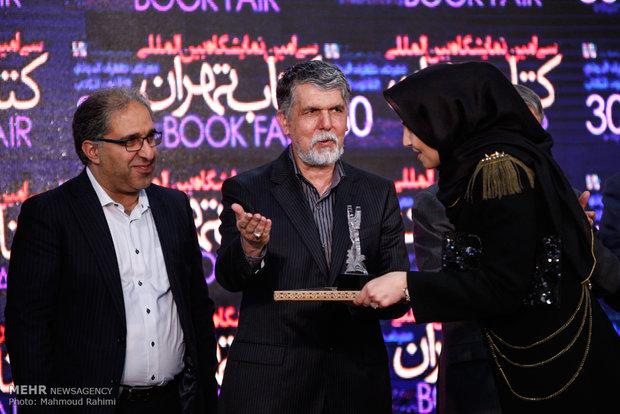 Tehran Intl. Book Fair wraps up